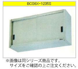 マルゼン 吊戸棚(304ブリームシリーズ) BCS6X-1535S【代引き不可】【収納棚】【業務用収納庫】【ステンレス吊り棚】【ステンレス棚】【食器収納棚】【戸棚】【厨房用棚】
