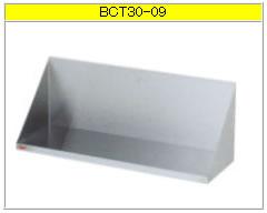 マルゼン 調味料棚(430ブリームシリーズ) BCT30-09【収納棚】【業務用棚】【ステンレス棚】【食器棚】【厨房用棚】【吊り棚】