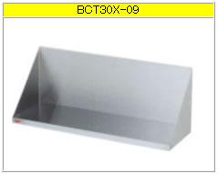 マルゼン 調味料棚(304ブリームシリーズ) BCT30X-09【収納棚】【業務用棚】【ステンレス棚】【食器棚】【厨房用棚】【吊り棚】