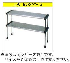 マルゼン 上棚(304ブリームシリーズ) BDR50X-12【代引き不可】【置き棚】【収納棚】【ステンレス棚】【食器棚】【厨房用棚】【多段棚】【下膳棚】【ステンレス台】