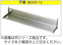 マルゼン 平棚(430ブリームシリーズ) BES25-09【収納棚】【業務用棚】【ステンレス棚】【食器棚】【厨房用棚】【吊り棚】