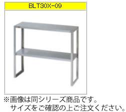 マルゼン 下膳棚(304ブリームシリーズ) BLT35X-15【代引き不可】【置き棚】【収納棚】【ステンレス棚】【食器棚】【厨房用棚】【多段棚】【上棚】【ステンレス台】