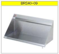 マルゼン ラックシェルフ(430ブリームシリーズ) BRS40-09【洗浄ラック棚】【業務用棚】【ステンレス棚】【収納棚】【厨房用棚】【吊り棚】【水切り棚】