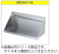 マルゼン ラックシェルフ(304ブリームシリーズ) BRS40X-12【洗浄ラック棚】【業務用棚】【ステンレス棚】【収納棚】【厨房用棚】【吊り棚】【水切り棚】