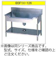 マルゼン舟型シンク(304ブリームシリーズ)BSF1X-126N