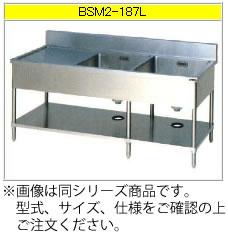 マルゼン 二槽水切付シンク(430ブリームシリーズ) BSM2-124R【代引き不可】【流し】【業務用シンク】【ステンレスシンク】【流し台】【厨房用シンク】