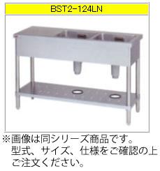 マルゼン 二槽台付シンク(430ブリームシリーズ) BST2-124RN【代引き不可】【流し】【業務用シンク】【ステンレスシンク】【流し台】【厨房用シンク】