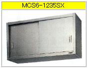 マルゼン 吊戸棚(エクセレントシリーズ) MCS6-1235SX【代引き不可】【収納棚】【業務用棚】【ステンレス棚】【食器棚】【厨房用棚】【吊り棚】【吊り戸棚】