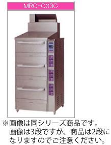 マルゼン 涼厨立体自動炊飯器 MRC-CX2C【代引き不可】【業務用 炊飯器】【ガス炊飯器】【2段式】【7.5kg×2段】【マイコン炊飯】【涼しい厨房】