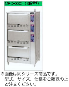 マルゼン ガス立体自動炊飯器 MRC-S2C【代引き不可】【業務用 炊飯器】【ガス炊飯器】【2段式】【7.5kg×2段】【マイコン炊飯】