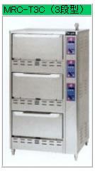 マルゼン ガス立体自動炊飯器 MRC-T3C【代引き不可】【業務用 炊飯器】【ガス炊飯器】【3段式】【7.5kg×3段】【マイコン炊飯】【予約タイマー】