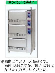 マルゼン ガス立体自動炊飯器 MRC-X2C【代引き不可】【業務用 炊飯器】【ガス炊飯器】【2段式】【7.5kg×2段】【マイコン炊飯】【各種炊飯】