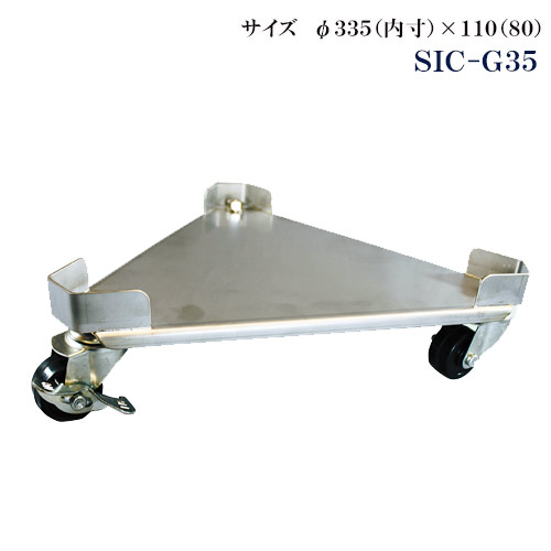 ステンレス三角台車 ペール用 SIC-G35【代引き不可】