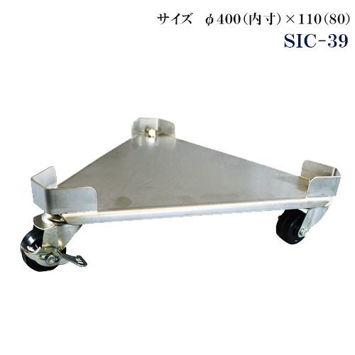 ステンレス三角台車 寸胴用 SIC-39【代引き不可】