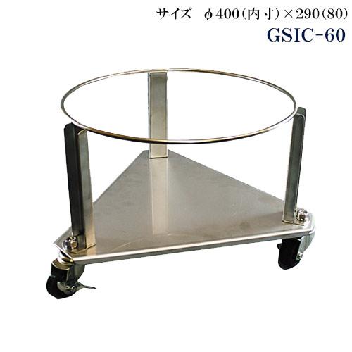 ガード付ステンレス三角台車 ペール用 GSIC-60【代引き不可】