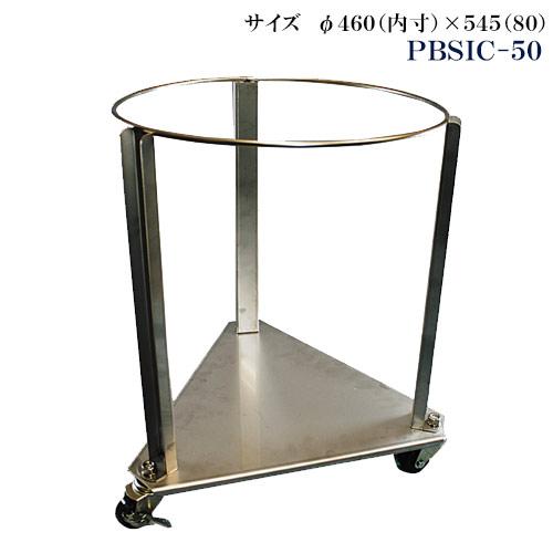 ザル置台用 ステンレス三角台車 50型用 PBSIC-50【代引き不可】