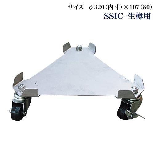 ステンレス三角台車 Sタイプ 生樽用 SSIC-生樽用【代引き不可】