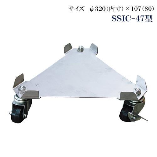 ステンレス三角台車 Sタイプ 手付ざる 47型用 SSIC-47型【代引き不可】