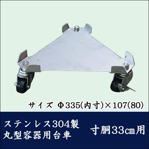 ステンレス三角台車 Sタイプ SSIC ステンレス304製 丸型容器台車 寸胴33cm用【代引き不可】