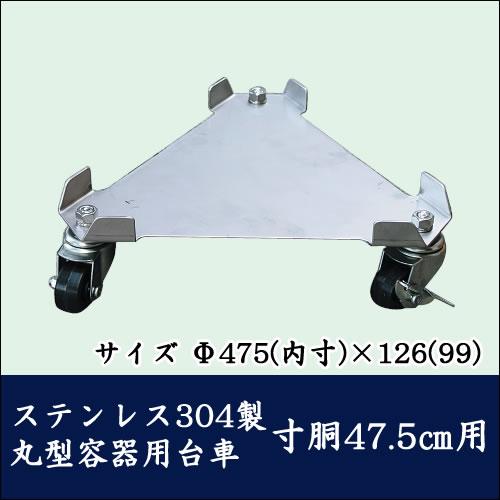 ステンレス三角台車 Sタイプ SSIC ステンレス304製 丸型容器台車 寸胴47.5cm用【代引き不可】