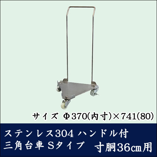 ステンレス304 ハンドル付 三角台車 Sタイプ HSSIC 寸胴36cm用【代引き不可】