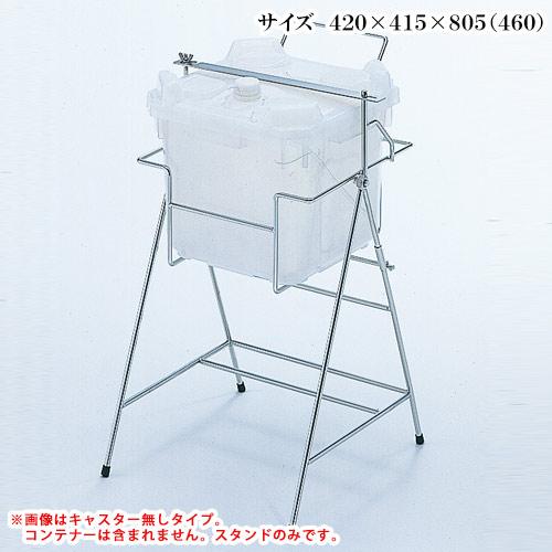 ステンレス缶スタンド SK-14 バッグインコンテナー用 キャスター付【代引き不可】