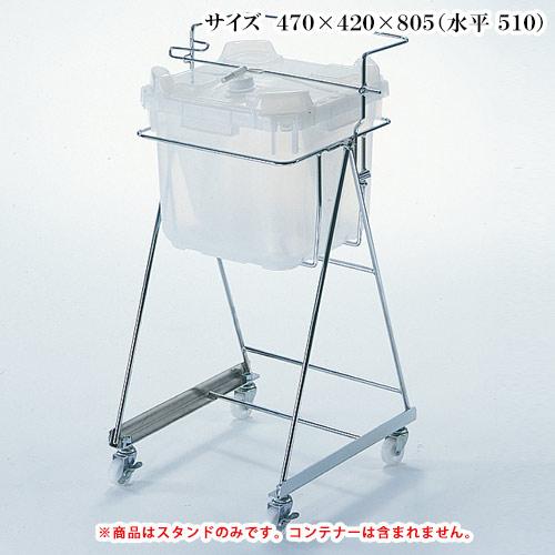 スチール缶スタンド KC-14 バッグインコンテナー用 キャスター付【代引き不可】