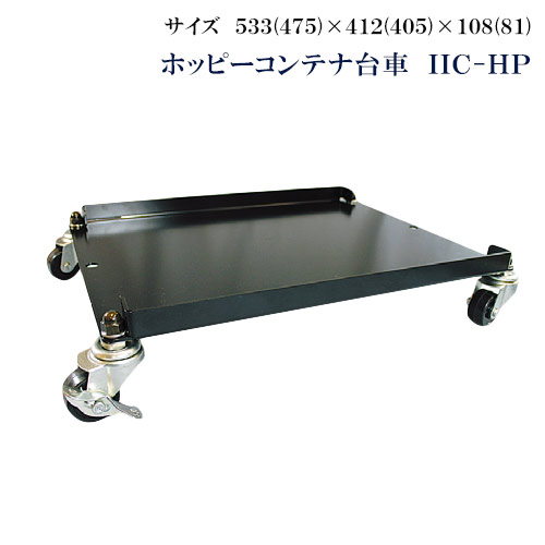 ホッピーコンテナ台車 IIC-HP【代引き不可】