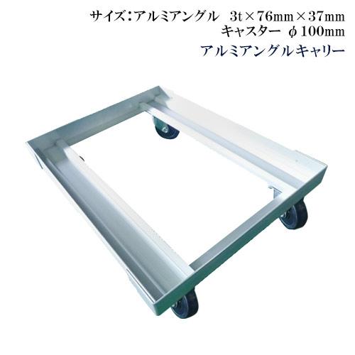 アルミアングルキャリー キャスターφ100mm【代引き不可】