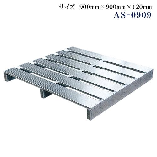 アルミパレット AS(単面型) AS-0909【代引き不可】
