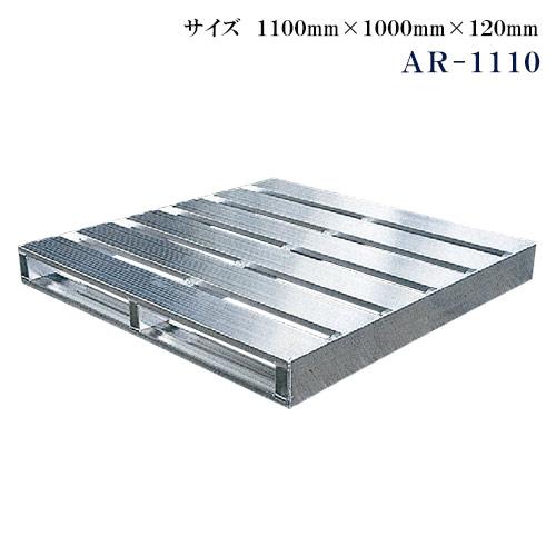 アルミパレット AR(両面使用型) AR-1110【代引き不可】