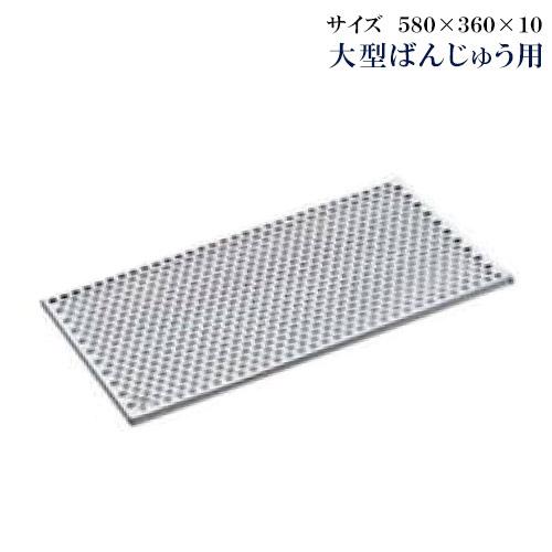 ステンレスパンチングスノコ 大型ばんじゅう用(ステンレス304)【代引き不可】