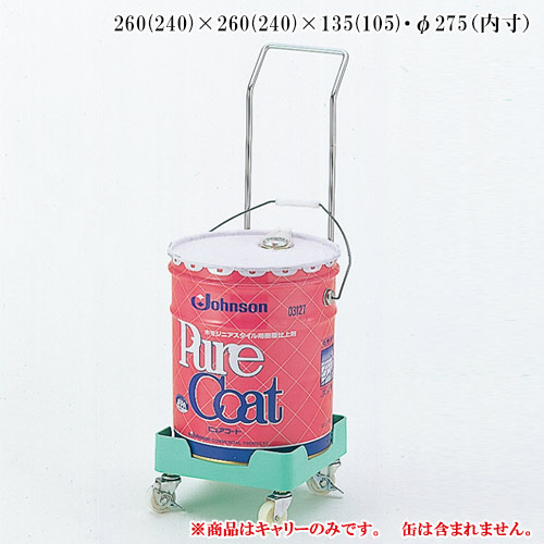 缶きちキャリー スチールハンドル付【代引き不可】