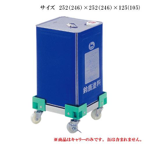 一斗缶台車 S型 1缶用【代引き不可】