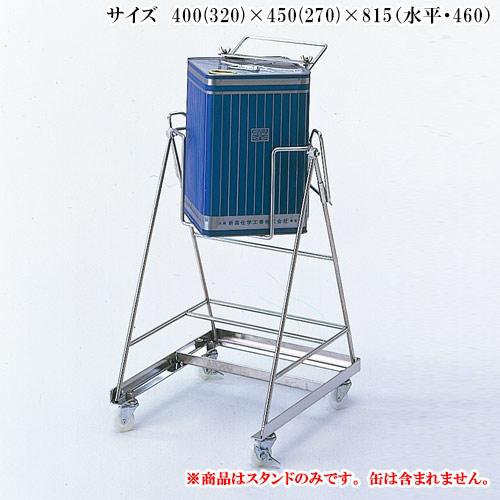 ステンレス缶スタンド SK-02 角缶用キャスター付【代引き不可】