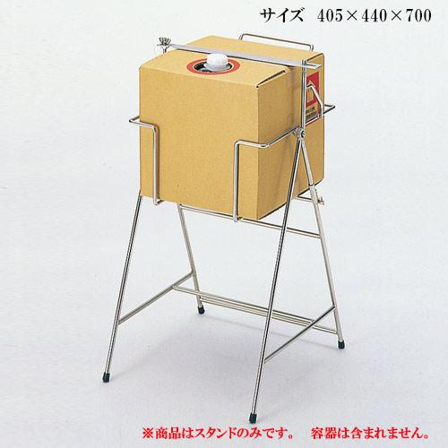 ステンレス缶スタンド SK-10 浅型ダンボール用【代引き不可】