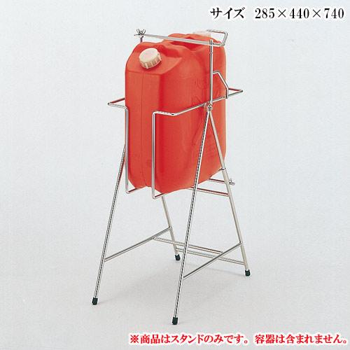 ステンレス缶スタンド SK-12 ポリ缶用【代引き不可】