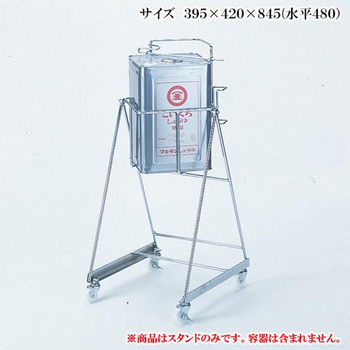 ステンレス缶スタンド SKC-02 角缶用キャスター付【代引き不可】