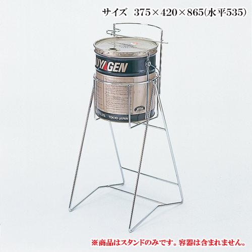 スチール缶スタンド KC-05 丸缶用【代引き不可】