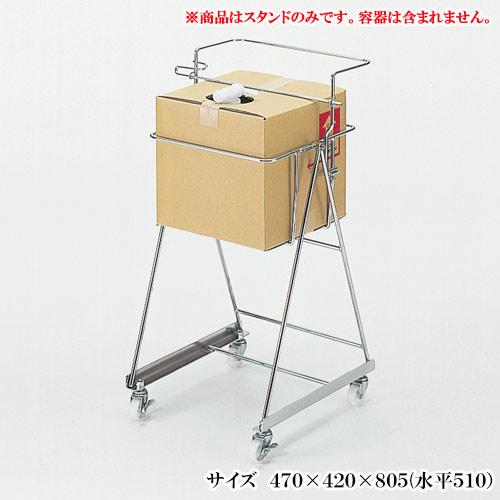 スチール缶スタンド KC-10 浅型ダンボール用 キャスター付【代引き不可】