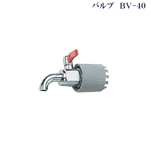 バルブ BV-40【代引き不可】