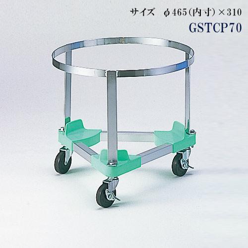 ステンレス製ガード付 トライアングルキャリー GSTCP70【代引き不可】