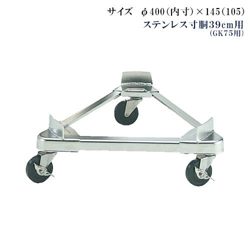 オールステンレス トライアングルキャリー ステンレス寸胴用 39cm用(GK75用)【代引き不可】