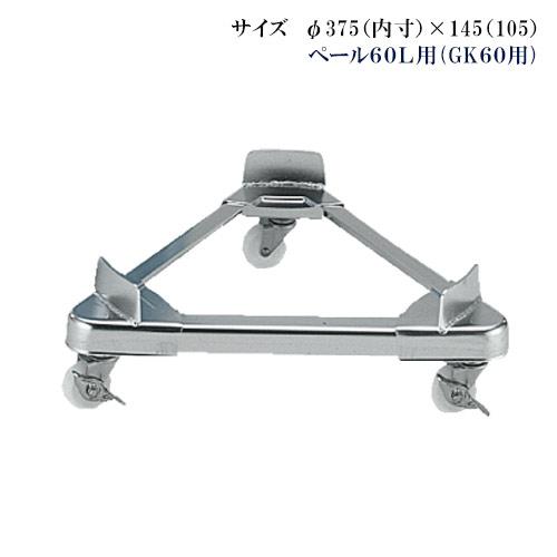 オールステンレス トライアングルキャリー ペール用 60L用(GK60用)【代引き不可】