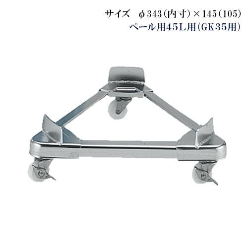 オールステンレス トライアングルキャリー ペール用 45L用(GK35用)【代引き不可】