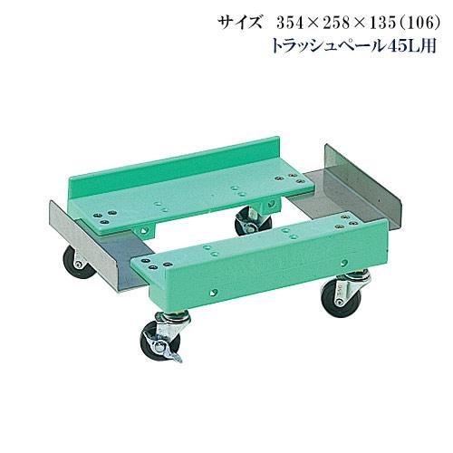 BICキャリー ペール用 トラッシュペール45L用【代引き不可】