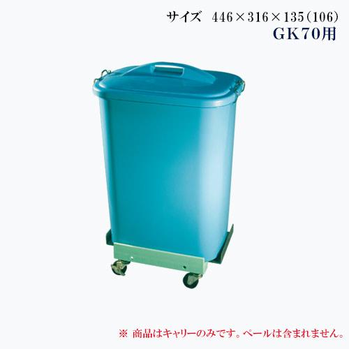 BICキャリー ペール用 GK70用【代引き不可】