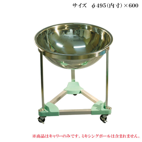 ミキシングボール用 トライアングルキャリーM50用【代引き不可】
