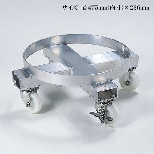 アルミ製タル台車2型 75L用 重量用【代引き不可】