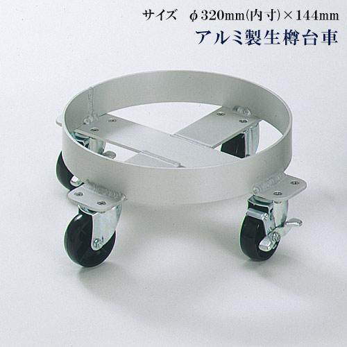 アルミ製生樽台車【代引き不可】